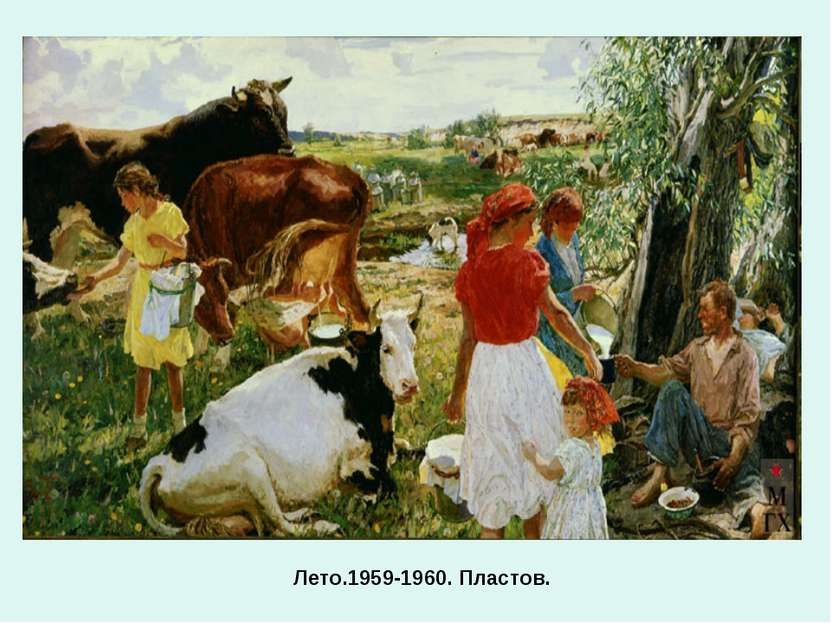 Лето.1959-1960. Пластов.