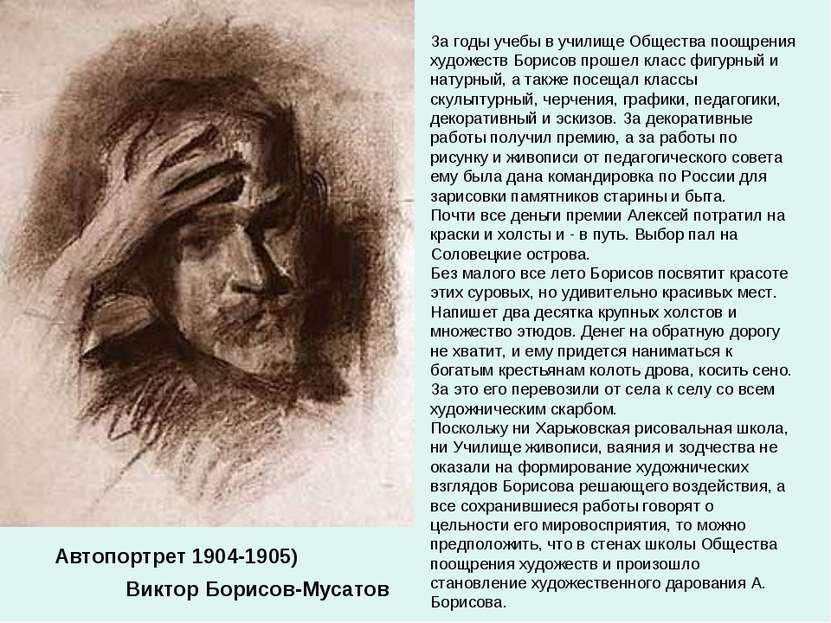 За годы учебы в училище Общества поощрения художеств Борисов прошел класс фиг...