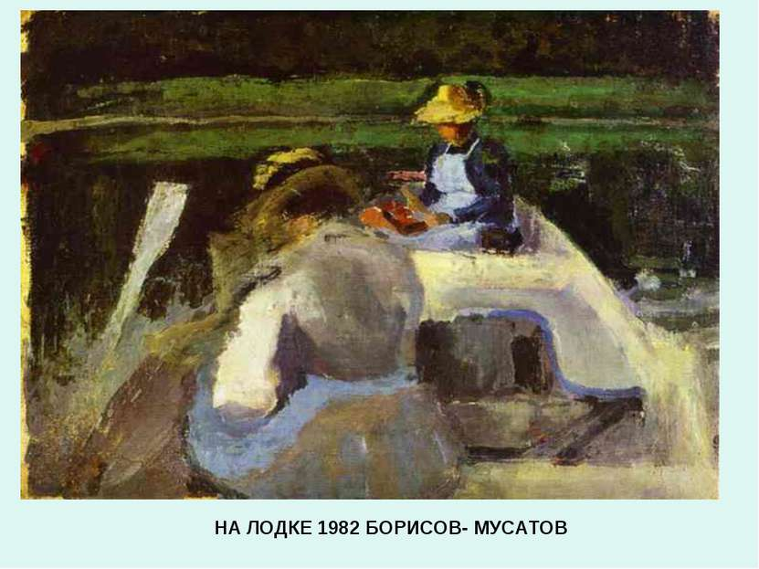 НА ЛОДКЕ 1982 БОРИСОВ- МУСАТОВ