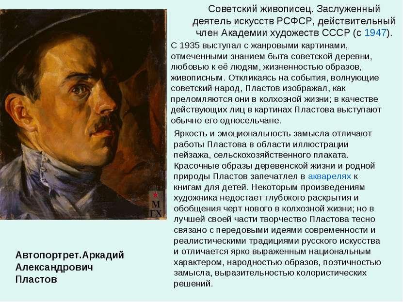 Автопортрет.Аркадий Александрович Пластов Советский живописец. Заслуженный де...