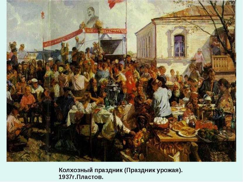Колхозный праздник (Праздник урожая). 1937г.Пластов.