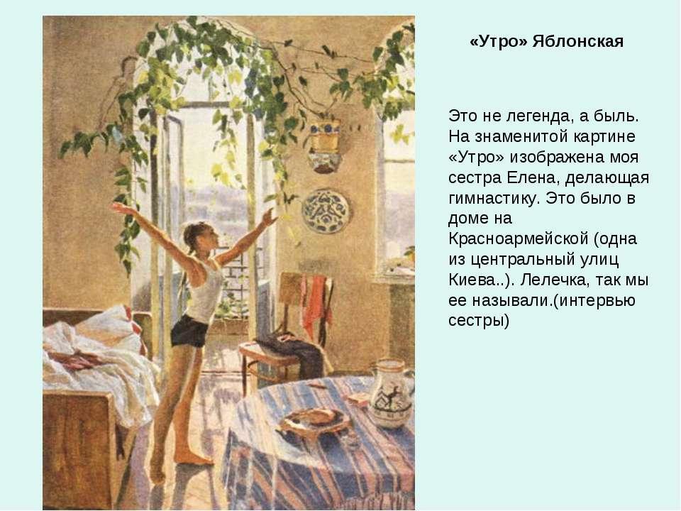 «Утро» Яблонская Это не легенда, а быль. На знаменитой картине «Утро» изображ...
