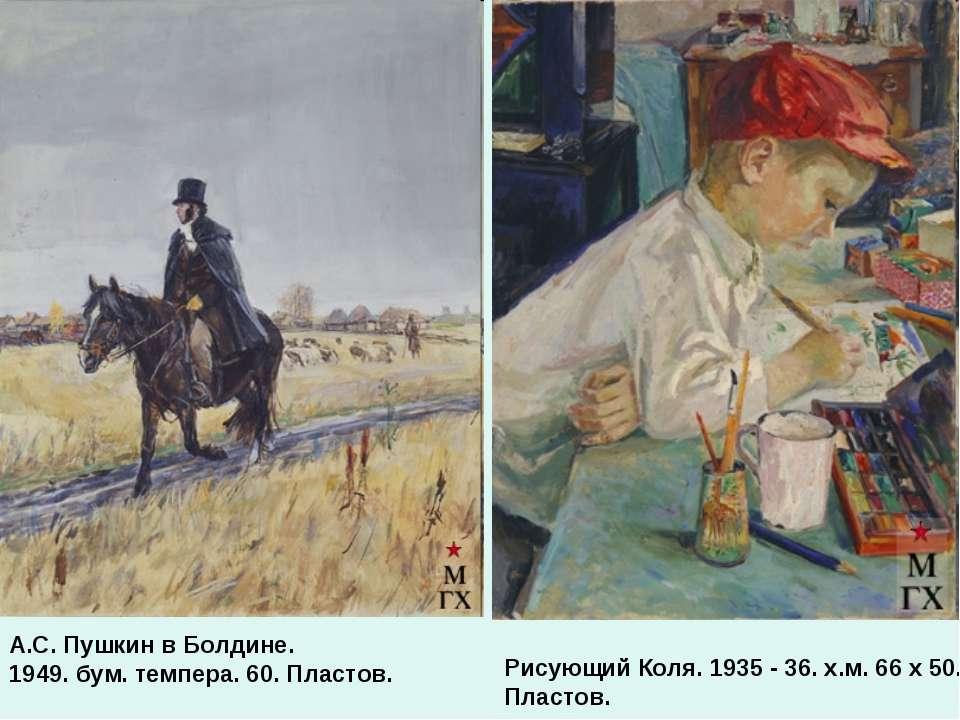 А.С. Пушкин в Болдине. 1949. бум. темпера. 60. Пластов. Рисующий Коля. 1935 -...