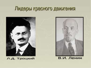Лидеры красного движения