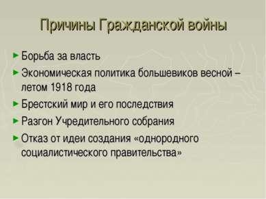 Причины Гражданской войны Борьба за власть Экономическая политика большевиков...
