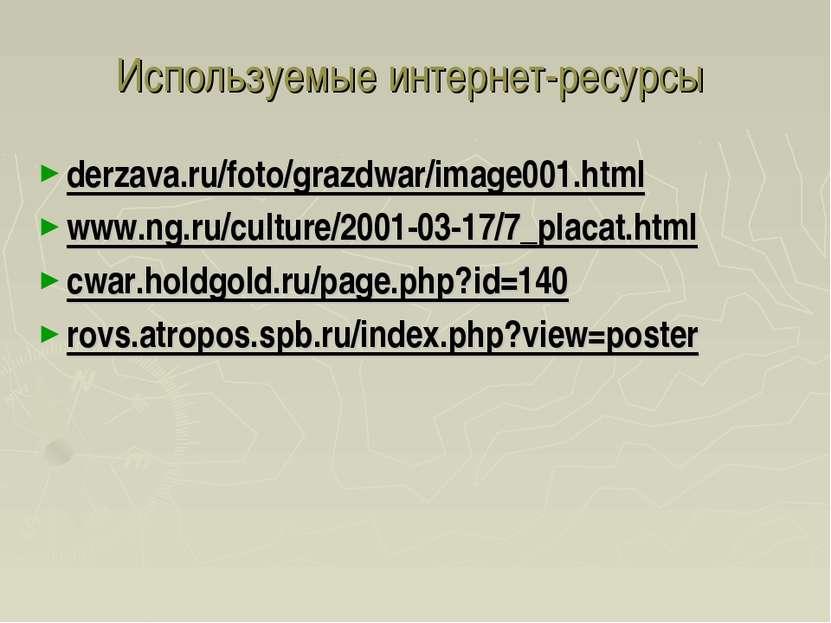 Используемые интернет-ресурсы derzava.ru/foto/grazdwar/image001.html www.ng.r...