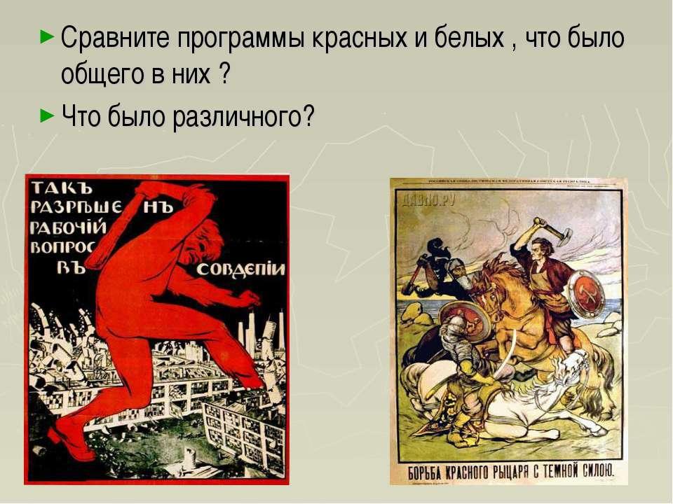 Сравните программы красных и белых , что было общего в них ? Что было различн...