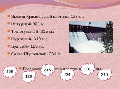 Высота Красноярской плотины-128 м.; Ингурской-301 м. Токтогульской- 215 м.; Н...