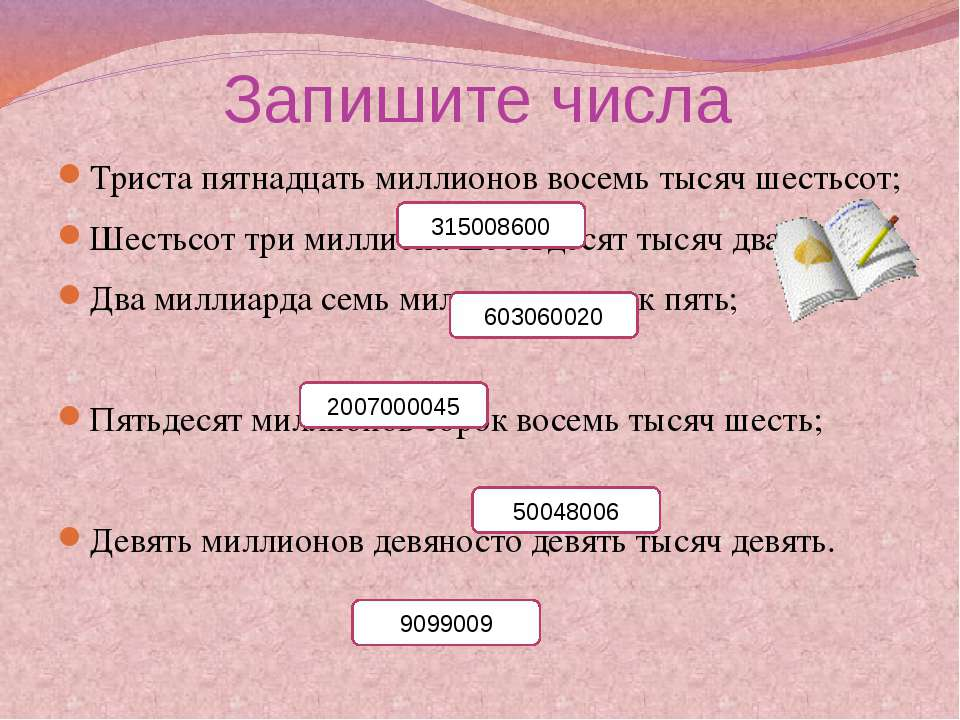 Запишите числа Триста пятнадцать миллионов восемь тысяч шестьсот; Шестьсот тр...
