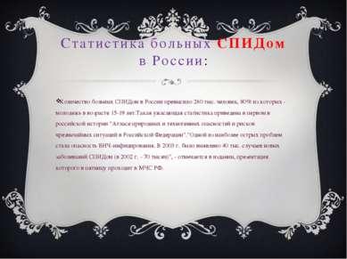 Статистика больных СПИДом в России: Количество больных СПИДом в России превыс...