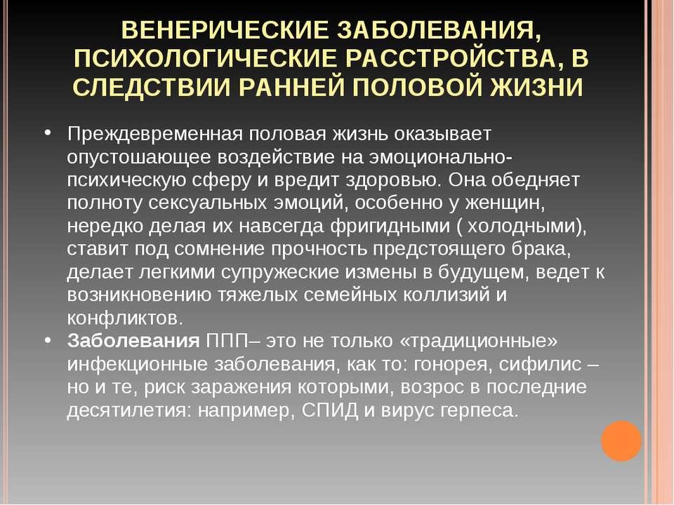 ВЕНЕРИЧЕСКИЕ ЗАБОЛЕВАНИЯ, ПСИХОЛОГИЧЕСКИЕ РАССТРОЙСТВА, В СЛЕДСТВИИ РАННЕЙ ПО...