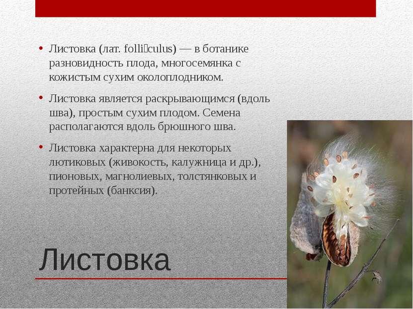 Листовка Листовка (лат. folli culus) — в ботанике разновидность плода, многос...