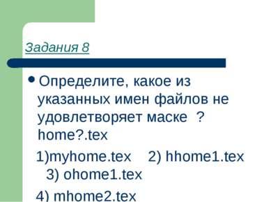 Задания 8 Определите, какое из указанных имен файлов не удовлетворяет маске ?...