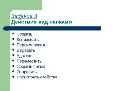 Задание 3 Действия над папками Создать Копировать Переименовать Вырезать Удал...