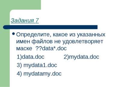Задания 7 Определите, какое из указанных имен файлов не удовлетворяет маске ?...
