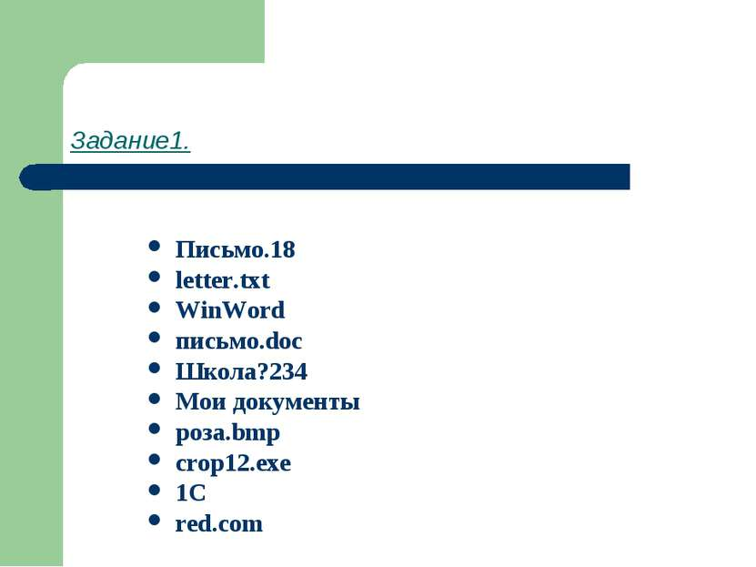 Задание1. Письмо.18 letter.txt WinWord письмо.doc Школа?234 Мои документы роз...
