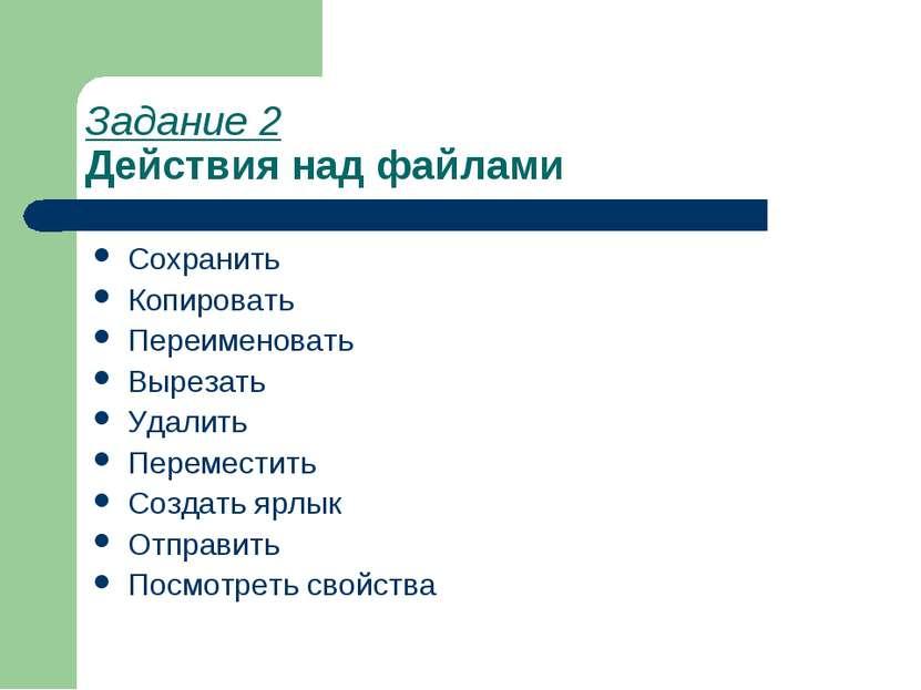 Задание 2 Действия над файлами Сохранить Копировать Переименовать Вырезать Уд...