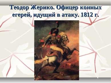 Теодор Жерико. Офицер конных егерей, идущий в атаку. 1812 г.