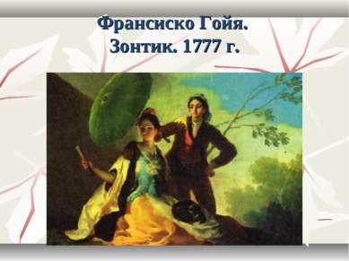 Франсиско Гойя. Зонтик. 1777 г.