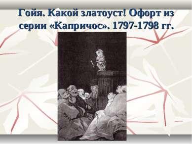 Гойя. Какой златоуст! Офорт из серии «Капричос». 1797-1798 гг.