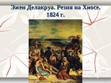 Эжен Делакруа. Резня на Хиосе. 1824 г.