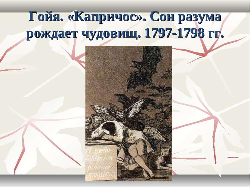 Гойя. «Капричос». Сон разума рождает чудовищ. 1797-1798 гг.