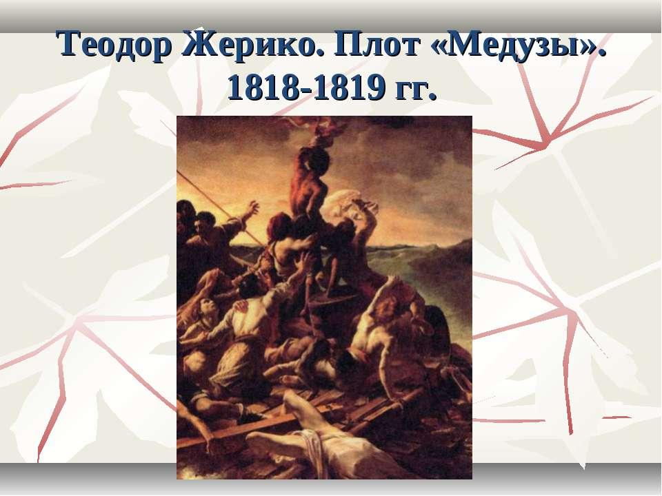 Теодор Жерико. Плот «Медузы». 1818-1819 гг.