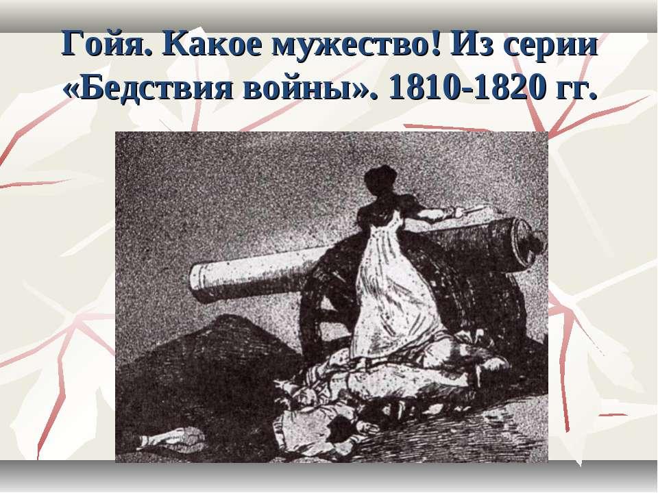 Гойя. Какое мужество! Из серии «Бедствия войны». 1810-1820 гг.