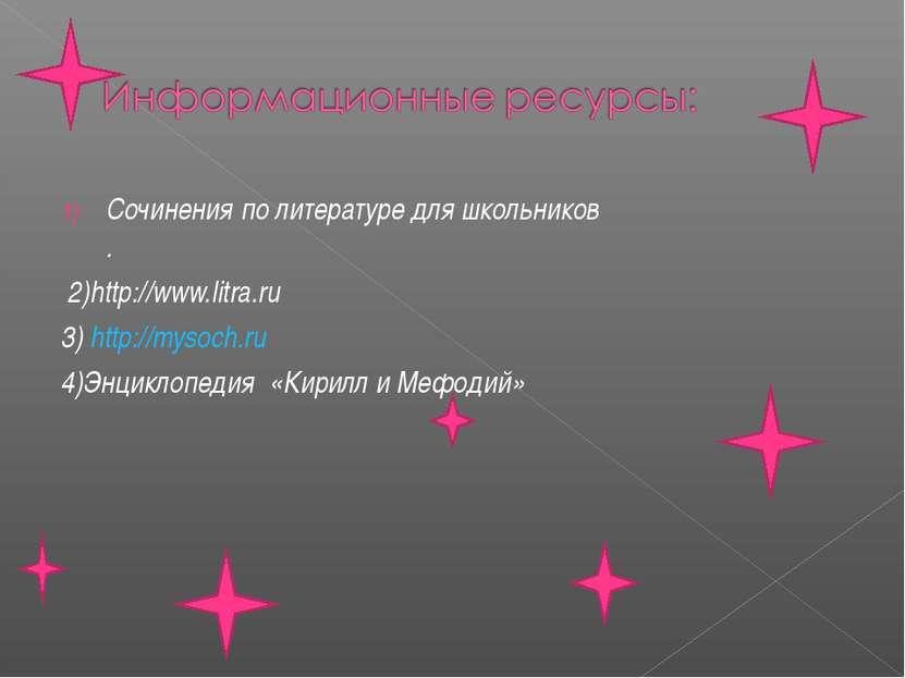 Сочинения по литературе для школьников . 2)http://www.litra.ru 3) http://myso...
