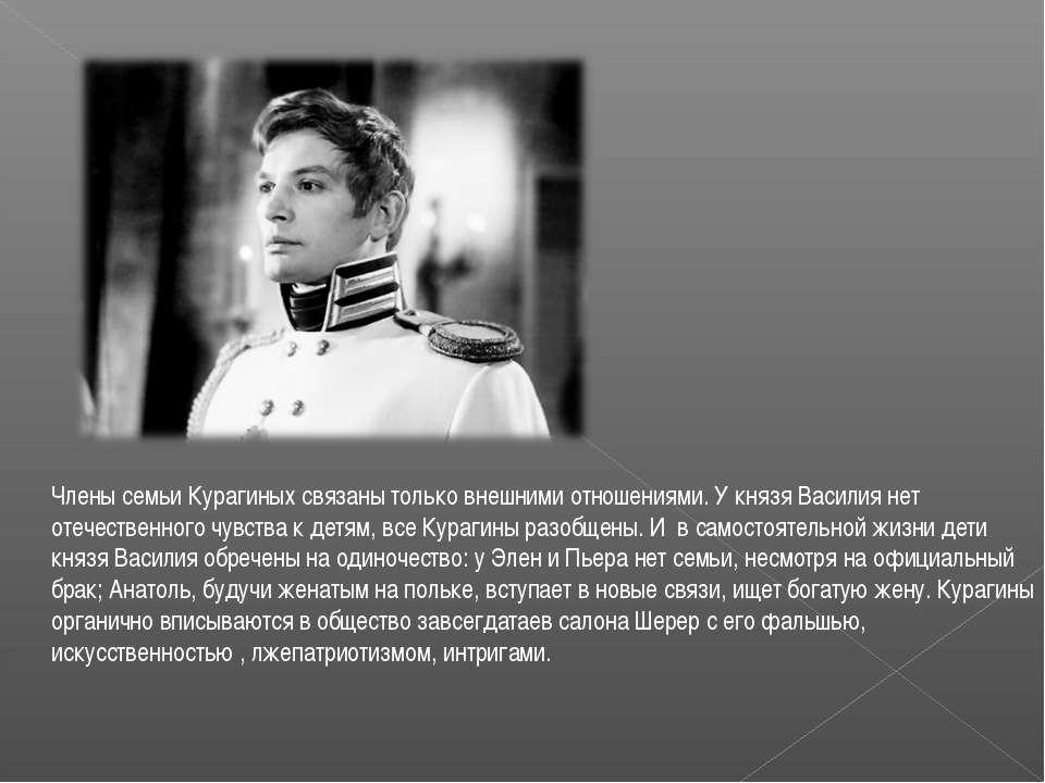 Члены семьи Курагиных связаны только внешними отношениями. У князя Василия не...