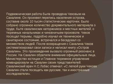Подвижническая работа была проведена Чеховым на Сахалине. Он произвел перепис...
