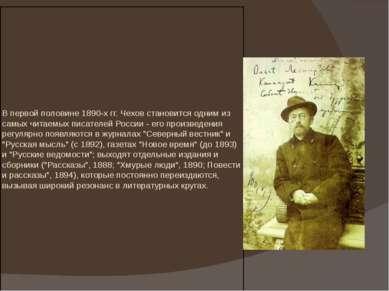 В первой половине 1890-х гг. Чехов становится одним из самых читаемых писател...