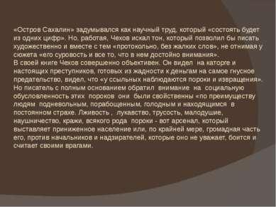 «Остров Сахалин» задумывался как научный труд, который «состоять будет из одн...