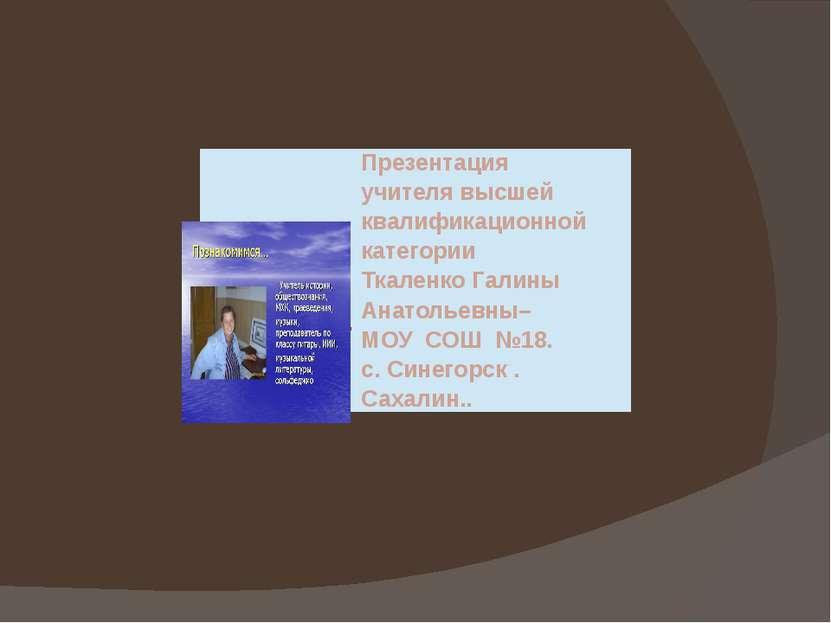 Презентация учителявысшей квалификационной категории ТкаленкоГалины Анатольев...