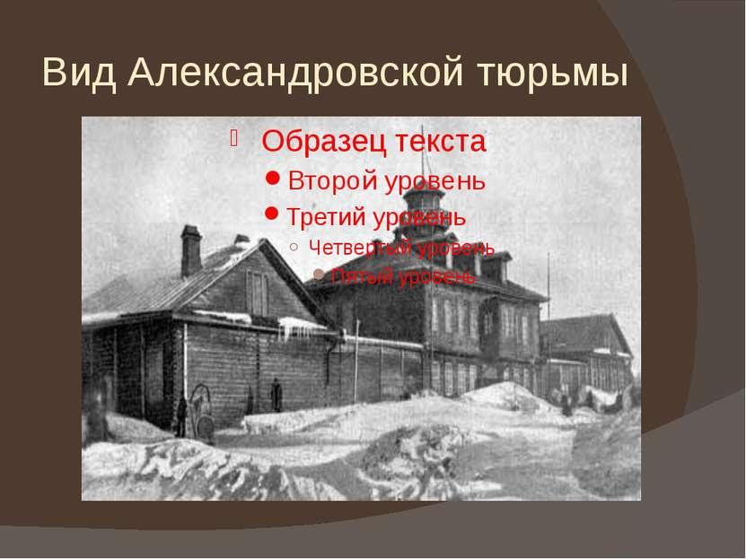 Вид Александровской тюрьмы