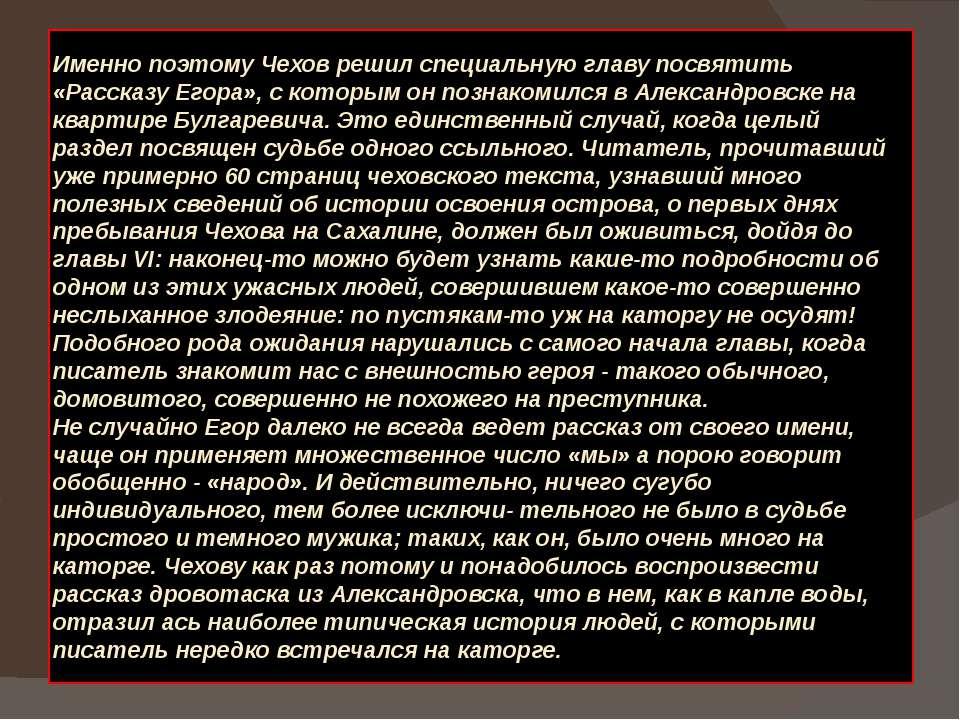 Именно поэтому Чехов решил специальную главу посвятить «Рассказу Егора», с ко...