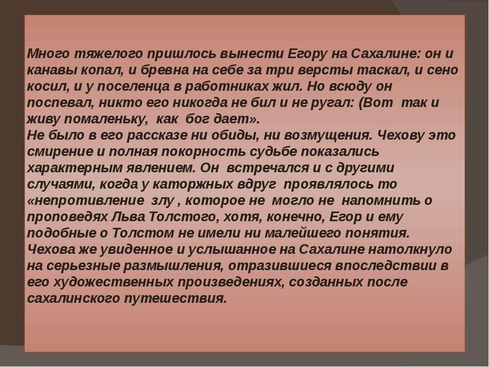 Много тяжелого пришлось вынести Егору на Сахалине: он и канавы копал, и бревн...