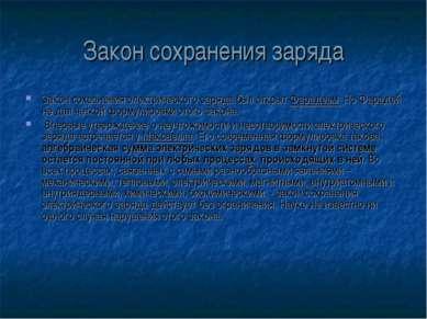 Закон сохранения заряда Закон сохранения электрического заряда был открыт Фар...