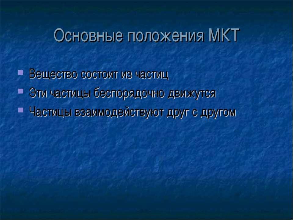 Основные положения МКТ Вещество состоит из частиц Эти частицы беспорядочно дв...