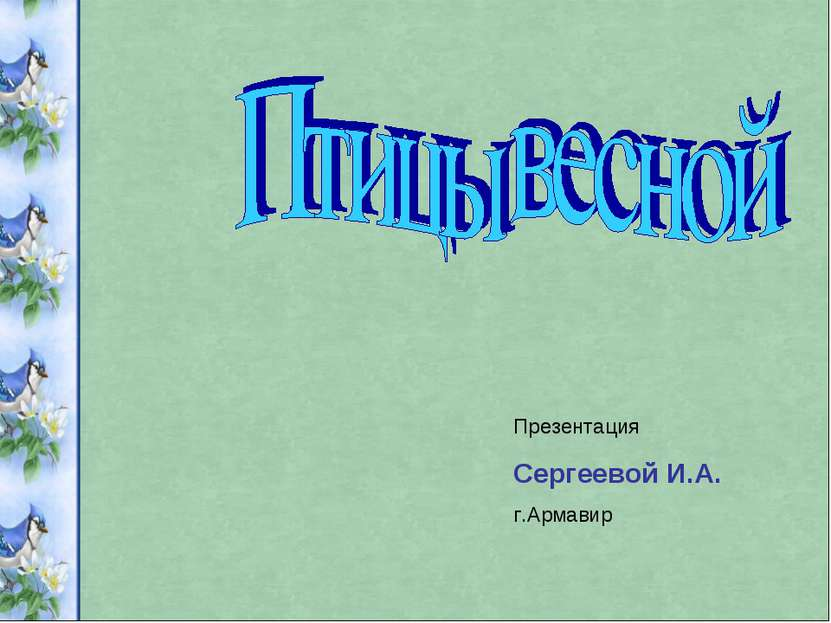 Презентация Сергеевой И.А. г.Армавир