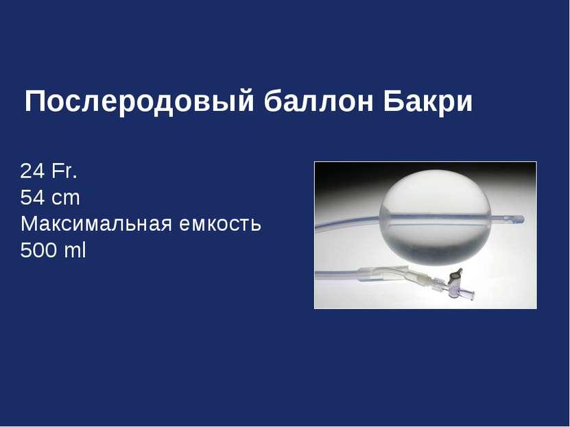 24 Fr. 54 cm Максимальная емкость 500ml Послеродовый баллон Бакри
