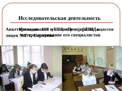 Исследовательская деятельность Исследование в ГУЗ «Центр СПИДа», интервьюиров...