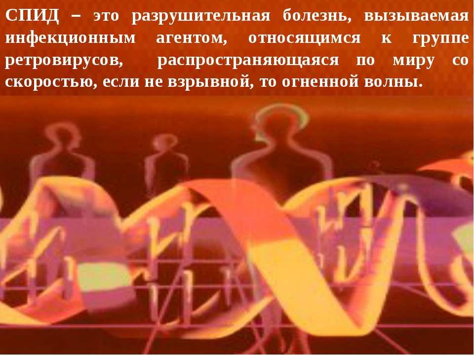 СПИД – это разрушительная болезнь, вызываемая инфекционным агентом, относящим...