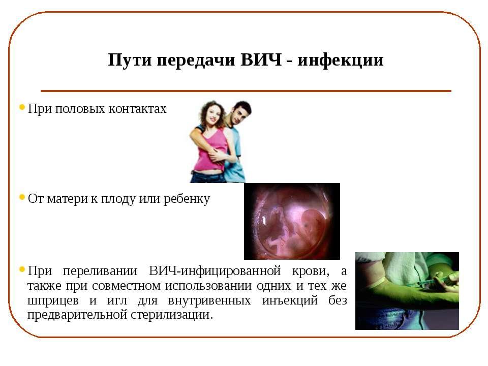 Пути передачи ВИЧ - инфекции При половых контактах От матери к плоду или ребе...