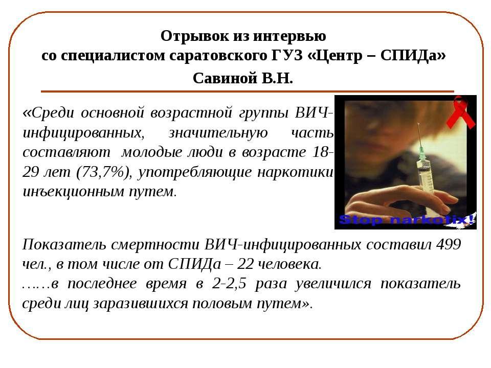 Отрывок из интервью со специалистом саратовского ГУЗ «Центр – СПИДа» Савиной ...