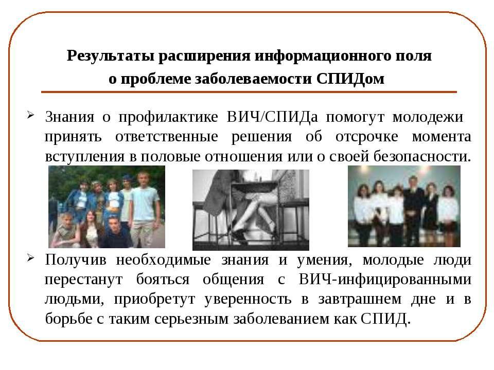 Результаты расширения информационного поля о проблеме заболеваемости СПИДом З...