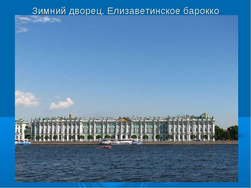 Зимний дворец. Елизаветинское барокко