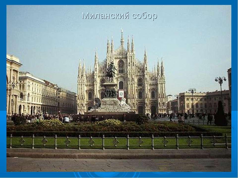Миланский собор