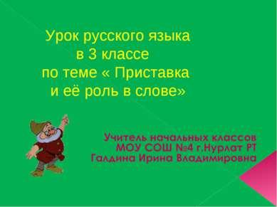 Урок русского языка в 3 классе по теме « Приставка и её роль в слове»