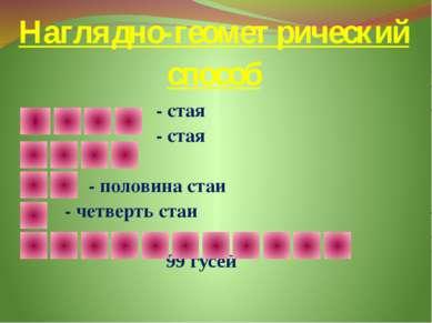 Наглядно-геометрический способ - стая  - стая - половина стаи - четверть ...